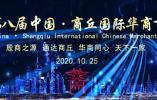 第八屆中國商丘國際華商節將於10月25日開啟