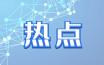 中国好不好,去了才知道!美国著名电视制片人:我喜欢中国的十件事