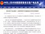 六问六答广电总局重申网络直播监管令 影响如何