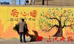 """锦州一面""""问题强""""变身""""爱心墙"""" 温暖一座城"""