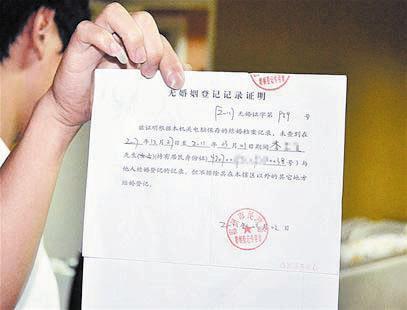 天津涉外婚姻登记处_杭州婚姻登记处不再开单身证明 今后开证明该咋办