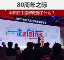 80周年之际 丰田去年在中国都做到了什么?