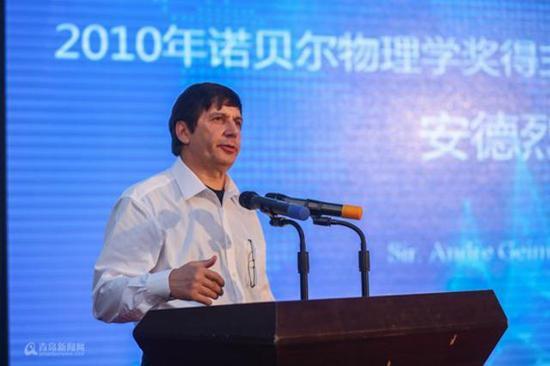 石墨烯发现者、诺贝尔物理学奖得主安德烈•海姆教授