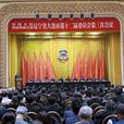 政协大连市第十二届会议第三次会议