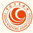 大连市作家协会
