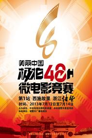 美丽中国极拍48小时