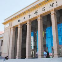烟台市博物馆
