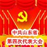 山东省第四次党代会