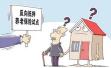 安徽推進老年人住房反向抵押養老保險試點