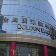 南京金鹰国际购物中心