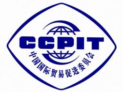 中国国际贸易促进委员会江苏省分会