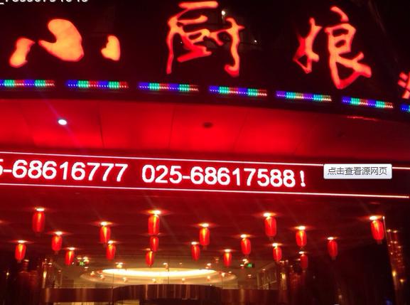 南京小厨娘淮扬菜