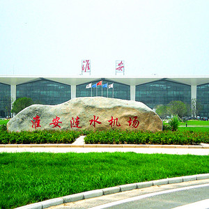 淮安涟水机场