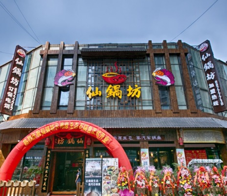 镇江仙锅坊