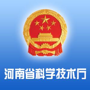 河南省科技厅