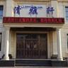 清雅轩饭店