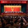 安徽省十二届人大二次会议