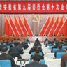 中共安徽省委九届十次全会