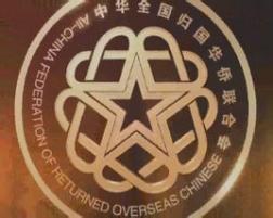 安徽省归国华侨联合会