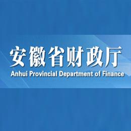 安徽省财政厅