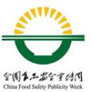 山西省启动食品安全宣传周