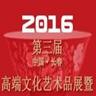 中国(长春)高端文化艺术品展
