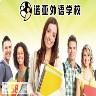 长春诺亚外语学校