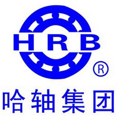 哈尔滨轴承集团公司