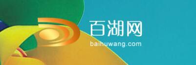 百湖网——大庆城市生活门户网站