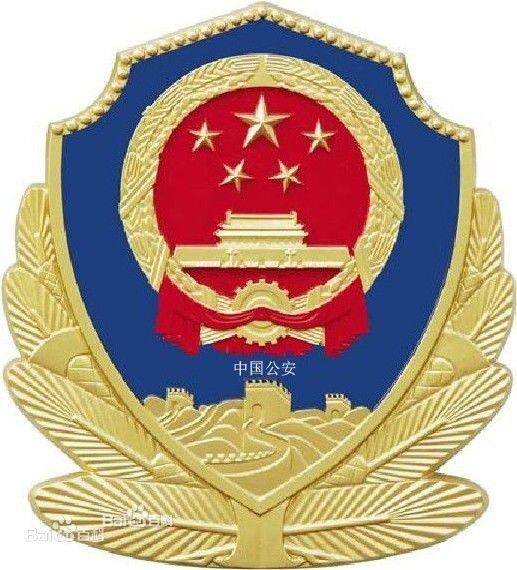 哈尔滨公安局