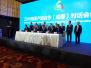 南亚产能合作(成都)对话会召开 6个项目现场签约