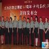 中国人民解放军总政治部歌舞团