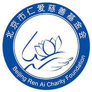 北京市仁爱慈善基金会