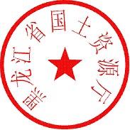 黑龙江省国土资源厅