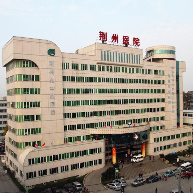 荆州市中心医院