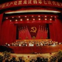 中共黑龙江省第七次代表大会