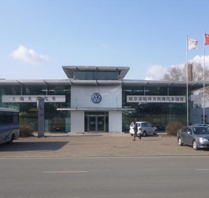 哈尔滨哈得力凯捷汽车销售有限公司