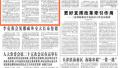 人民日报头版刊文:济南优化党员干部工作成长环境
