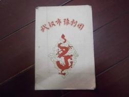 武汉市豫剧团