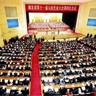 湖北省十一届人大四次会议