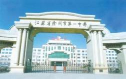 襄阳市第一中学