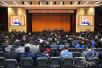 工业和信息化部2017年全面从严治党工作会议暨直属机关党的工作会议在京召开