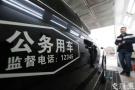 江苏公车月底前都要贴标 公车私用一个电话就可举报