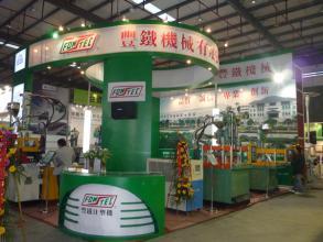 中国塑料博览会