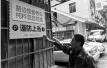 杭州医院揽客停车的黄牛消失多日 周边装起50多块提醒牌