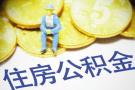 2016年鞍山发放公积金贷款15.1亿 增长超3成