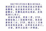 江苏一男子因感情纠纷 杀死前妻及其母亲后自杀