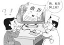 山东人注意!电子病历新规将于4月1日起施行