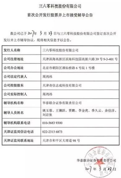周鸿祎:回归中国 360将更好地参与国家网络安