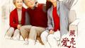 中民新能新春温情海报传递孝悌,父母篇引90后感慨